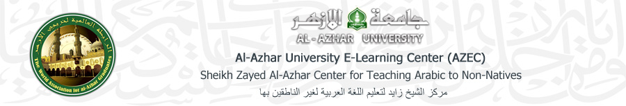 Al-Azhar University E-Learning Center (AZEC)